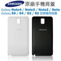 三星 SAMSUNG 原廠電池蓋 原廠背蓋 Note4 / Note3 / Note2 / Note / S5 / S4 / S3 / S2