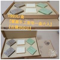 蘭麗手工香皂6入禮盒組