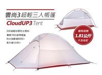 NatureHike-NH 三人帳篷 20D 矽膠布 超輕量化全鋁合金