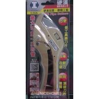 【原廠全新】D-36A切管刀 3~36MM硬漢 PVC管剪刀 水管剪刀 切管刀