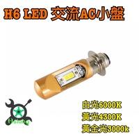 H6 LED 交流AC小盤 直上LED大燈 小皿 奔騰 豪邁 迪爵 高手 G4 風雲 H6直上 H6 Led 老車救星