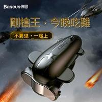 Baseus倍思 飛機平板吃雞按鍵 按鍵神器 荒野行動 絕地求生 我要活下去 輔助器 射擊遊戲