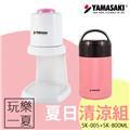 YAMASAKI 山崎家電 夏日清涼組 刨冰機+悶燒罐 (SK-005-800ML)