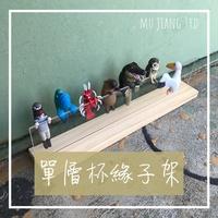 / 木匠弎代 / 原木 手作 木製 杯緣子 展示架 壓克力 透光架
