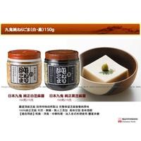 【橙品手作】日本九鬼 純正白芝麻醬、純正黑芝麻醬150克(原裝)【烘焙材料】