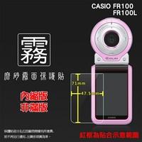 霧面螢幕保護貼 卡西歐 CASIO EX-FR100 / EX-FR100L 螢幕 自拍神器 保護貼 軟性 霧貼 霧面貼 磨砂 防指紋 保護膜