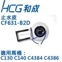 HCG 和成 CF631-B2D止水皮 C130 C140 C4384 C4386 CF632 CF634 水箱配件