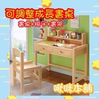 (現貨)(DIY)兒童可調整書桌 兒童書桌 成長型書桌 實木書桌 調整書桌 成長書桌