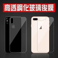 蘋果 iPhone Xmas/XR/i8/8plus 高透 透明 鋼化玻璃膜 玻璃後膜 防刮 防碎 後保護貼 背膜 背貼