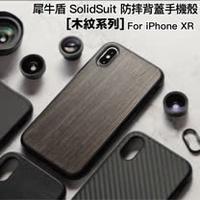 犀牛盾 iPhone XR (6.1吋) Solidsuit 防摔背蓋手機殼-木紋