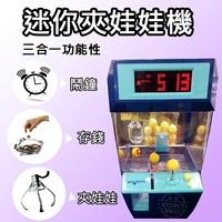 現貨 多功能迷你夾娃娃機鬧鐘 存錢筒 趣味 抓娃娃機 存錢筒 鬧鐘 樂趣 益智遊戲 玩具 交換禮物 必買 抓物機 兒童益智玩具 投幣機 時鐘