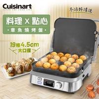 【Cuisinart美膳雅】多功能煎烤盤專用章魚燒烤盤(適用GR-4NTW、GR-5NTW)