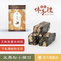 【大黑松小倆口】經典芝麻南棗核桃糕(牛軋糖系列)