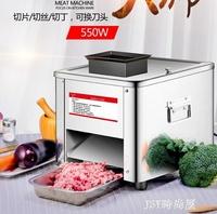 切肉機商用切片機豬肉切絲切丁切肉片家用全自動電動切菜機多功能QM   JSY時尚屋