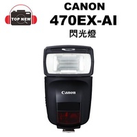 CANON Speedlite 470EX-AI 閃光燈 【台南-上新】 470EX 閃燈 公司貨