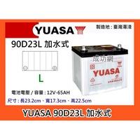 成功網~ 台灣第一大廠 湯淺電池 YUASA 90D23L 加水式汽車電池 汽車電瓶