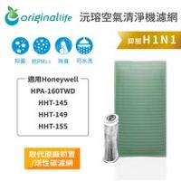 【Original Life】空氣清淨機濾網 適用Honeywell:HPA-160TWD/HHT-145/149/155★長效可水洗★