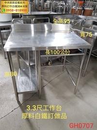 【富商餐飲設備行】3.3尺工作台桌/平台/白鐵不鏽鋼不銹鋼304材質/流理台/甩揉麵包團專用白鐵桌/GH0707
