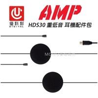 【優科利】HDS30 重低音 耳機配件包(藍牙 無線通話 麥克風 機車 重機 安全帽 對講機 AMP GO 300)