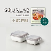 【GOURLAB】GOURLAB 多功能烹調盒 保鮮盒系列 - 標準兩件組 (附食譜)