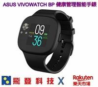 ASUS VIVOWATCH BP HC-A04 智能手錶 健康管理 現貨 含稅開發票公司貨