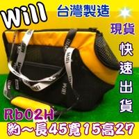 ✪四寶的店n✪RB02HBK 小型犬包 黃色 will設計寵物用品 寵物袋 寵物外出包 雨罩 寵物包 輕巧包 輕盈好攜帶