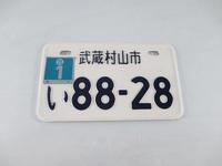 日本 車牌 大牌 汽車 日規 裝飾 正日本 日規迷 日本味 小車收藏 擺設 稀有 機車