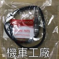 機車工廠 XCITING 刺激 刺激250 含氧感知器 含氧 KYMCO 正廠零件