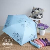 [日本雨之戀]降溫 10℃ 環保紗自動開收-紫芳草 6色-100%寶特瓶再製傘/自動傘/降溫傘/遮陽傘