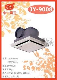JY-9008 浴室通風扇 新款培林馬達機型 排風扇  抽風機 換氣扇 中一電工【東益氏】抽風扇 110V電壓