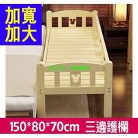 現貨【150*80cm 加寬兒童床-三邊護欄】預購 高品質北歐芬蘭優質進口實木寶寶床小孩床嬰兒床遊戲床