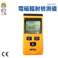 【電磁波測量儀】檢測家電 電力系統  家電/基地台都可測電磁場  頭手工具