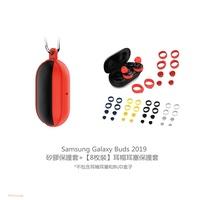 Samsung Galaxy Buds 2019矽膠保護套+【8枚裝】耳塞耳帽矽膠保護套 三星耳機保護套 耳機配件