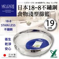 【YOSHIKAWA】MIZ-LEADII 18-8不銹鋼淺型圓篩籃.蔬果瀝水籃-19cm