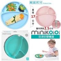 【寶貝樂園】土耳其minikoioi-吸盤防滑矽膠餐盤(藍/粉/綠)