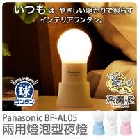 日本代購 國際牌 Panasonic BF-AL05P LED燈 手電筒 不發熱裝置 小孩嬰兒安心使用 1000小時長效 兩段強度切換 地震 防災必備