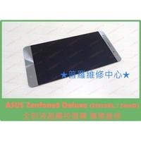 ★普羅維修中心★ 新北/高雄 ASUS Zenfone 3 Deluxe ZS570KL 全新液晶觸控螢幕