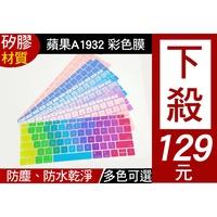 【多彩鍵盤膜】 2018年 新款 apple macbook air 13 A1932 鍵盤膜 鍵盤套 鍵盤保護膜
