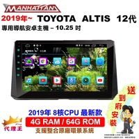 【送到府安裝】支援整合原廠環景系統 安卓主機 TOYOTA  ALTIS  12代 專用導航-10.25 吋 8核CPU