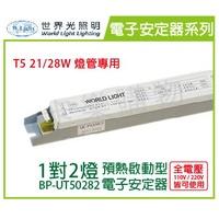 WORLD LIGHT 世界光 BP-UT50282 T5 21W 28W 2燈 全電壓 預熱啟動 電子安定器 同 BM-UT50282 _ WL660021