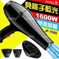 美如夢1600W負離子藍光吹風機JF-7000(職業重吹)[99277]