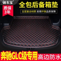 【汽車改裝】汽車后備箱墊子專用于glc200glc300全包圍2018款奔馳GLC260尾箱墊