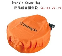 【野道家】Trangia Cover Bag 風暴爐-Series 25、27 外袋