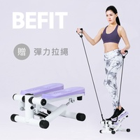 【BEFIT 星品牌】臀腿雕塑踏步機 STEPPER - 羅蘭紫 (贈彈力拉繩)