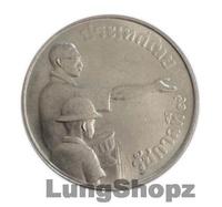 เหรียญ 1 บาท ที่ระลึกส่งเสริมกิจกรรมขององค์การอาหารและเกษตร แห่งสหประชาชาติ(โปรยข้าว) ปี 2520 ตัวติด(วาระที่ 10)