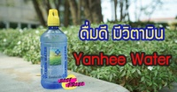 Yanhee Vitamin Water 460 ml (1 ขวด) น้ำดื่มยันฮี วิตามินวอเตอร์ น้ำดื่มวิตามิน น้ำดื่มผสมวิตามิน น้ำยันฮี