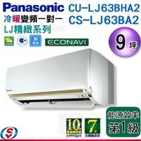 可議價【新莊信源】9坪 日照感應【Panasonic 國際牌】冷暖變頻一對一 CS-LJ63BA2+CU-LJ63BHA2