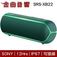 SONY 索尼 SRS-XB22 綠色 可攜式 防水 無線 藍牙喇叭 | 金曲音響