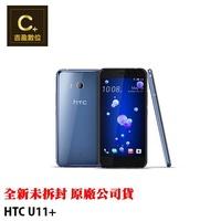 HTC U11+ 64G 128G U11 PLUS 6吋 空機 免卡/學生分期可詢問 板橋實體店面 【吉盈數位商城】