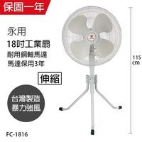永用牌 MIT 台灣製造18吋塑鋼扇葉三腳工業立扇 FC-1816 桌扇 工業扇 夏天必備 小電扇 風扇 風力超強 電風